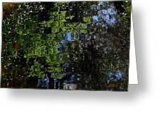 Abstract Water Reflection Greeting Card