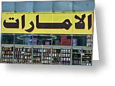 Abu Dhabi Shopfront Greeting Card