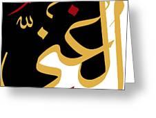Al-ghanee Greeting Card