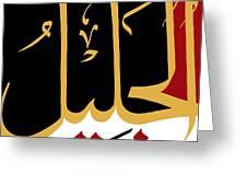 Al-jalil Greeting Card