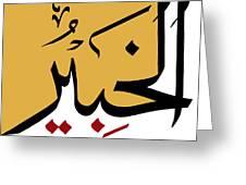 Al-khabir Greeting Card