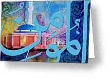 Al-mumin Greeting Card