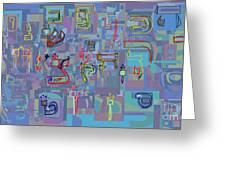 Alef Bais 1f Greeting Card