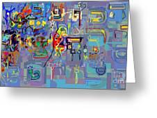 Alef Bais 1n Greeting Card