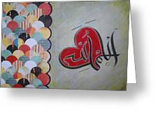 All Praise Is Due To God Greeting Card by Salwa  Najm