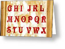 Alphabet With Scroll 2 Greeting Card