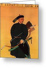 An Officer Of The Qing Army Greeting Card
