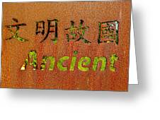 Ancient Greeting Card