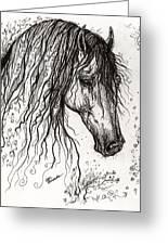 Andalusian Horse Drawing 2 Greeting Card