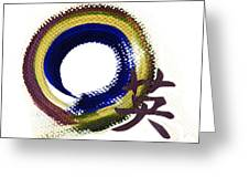 Aperature Of Courage - Zen Enso Greeting Card