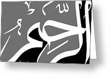 Ar-rahim Greeting Card