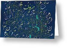 Arabic Alphabet Sprouts Greeting Card by Bedros Awak