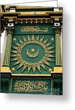 Arabic Calligraphy And Prayer On Gaffoor Mosque Singapore Greeting Card
