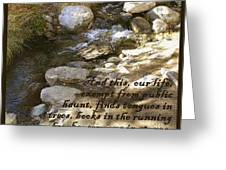 Babbling Brook William Shakespeare Quote Greeting Card