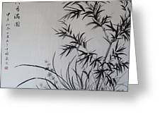 Bamboo Impression Greeting Card