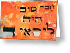 Be A Good Friend To Those Who Fear Hashem Greeting Card