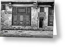 Beit El Harrawi II Greeting Card by George Rossidis