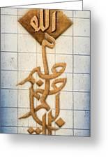 Besm Allah Greeting Card