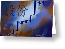 Bidu Greeting Card
