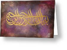 Bismillah Calligraphy Purple Greeting Card by Salwa  Najm