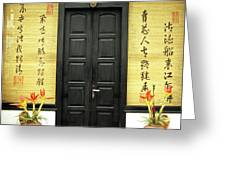 Black Doors Greeting Card