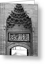 Blue Mosque Portal Greeting Card