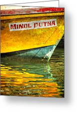 Boat Reflection Greeting Card