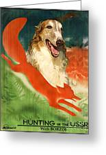 Borzoi Art - Hunting In The Ussr Poster Greeting Card