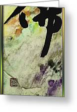 Buddha Ink Brush Calligraphy Greeting Card by Peter v Quenter