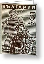 Bulgarian Soldier Stamp - Circa 1944 Greeting Card
