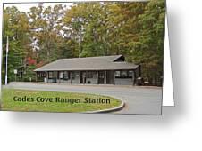 Cades Cove Ranger Station Greeting Card