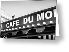 Cafe Du Monde Panoramic Picture Greeting Card
