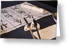 Calligraphers Desk Greeting Card