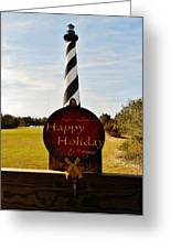 Cape Hatteras Lighthouse Happy Holiday 1 12/7 Greeting Card