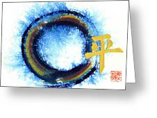 Chaos Without - Peace Within - Zen Enso Greeting Card
