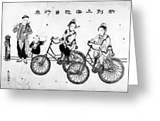 China Bicyclists, C1900 Greeting Card
