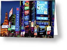 China, Shanghai, Nanjing Road, The Neon Greeting Card