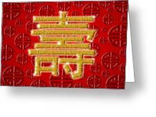 Chinese Birthday Longevity Golden Calligraphy Symbol Red Greeting Card