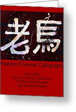 Chinese Calligraphy Greeting Card