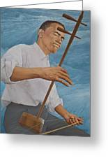 Chinese Citicen Barack Obama Is Playing Erhu A Chinese Two Stringed Musical Instrument Greeting Card by Tu Guohong