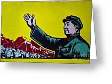 Chinese Communist Propaganda Poster Art With Mao Zedong Shanghai China Greeting Card