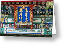 Chinese Decor In The Summer Palace Greeting Card