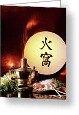 Chinese Food Against A Backgroup Of Flames Greeting Card