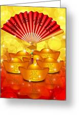 Chinese Gold Bars And Fan With Text Happy New Year Greeting Card