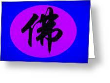 Chinese Hanzi Penmanship Calligraphy Buddha Greeting Card