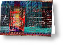 Chinese Lights Greeting Card