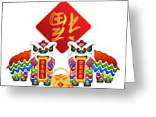 Chinese Lion Dance Pair With Symbols Illustration Greeting Card