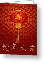 Chinese New Year Snake Lantern On Scales Pattern Background Greeting Card