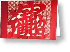 Chinese Ornamental Character Greeting Card