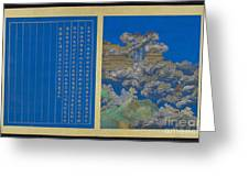Chinese Quest For Immortality Greeting Card